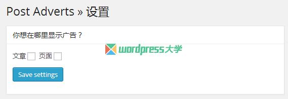 insert-post-ads-1_wpdaxue_com