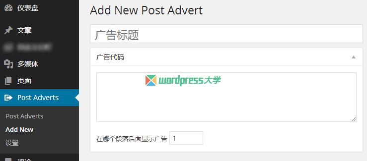 insert-post-ads_wpdaxue_com